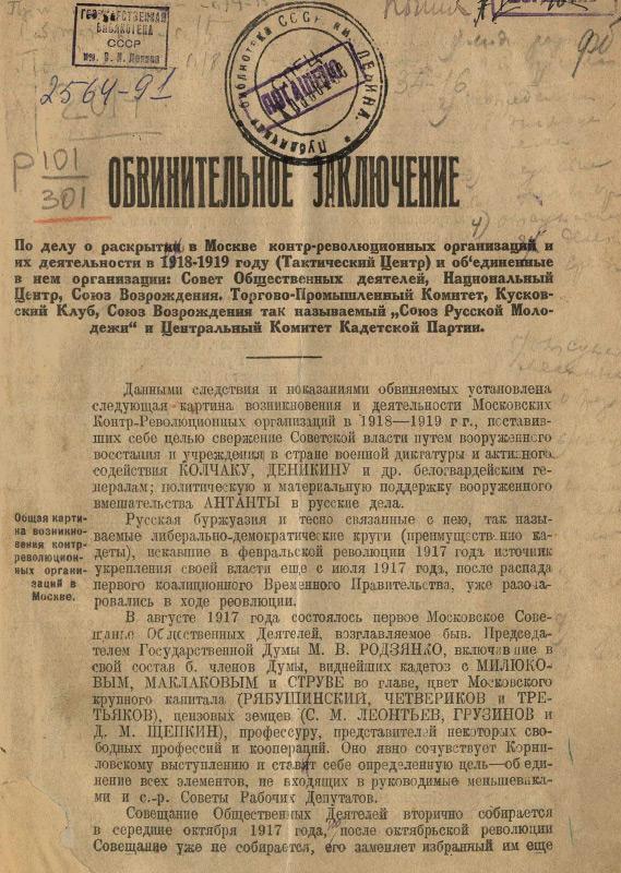 Обвинительное заключение по делу о раскрытии в Москве контрреволюционных организаций и их деятельности в 1918-1919 году
