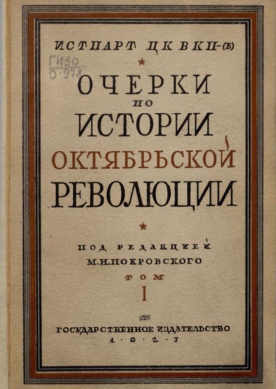 Очерки по истории Октябрьской революции. Том I