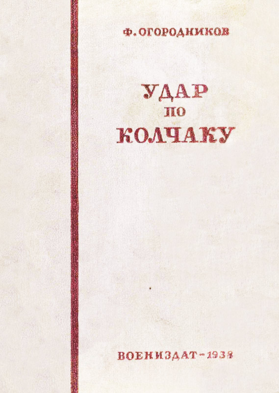 Удар по Колчаку весной 1919 г.