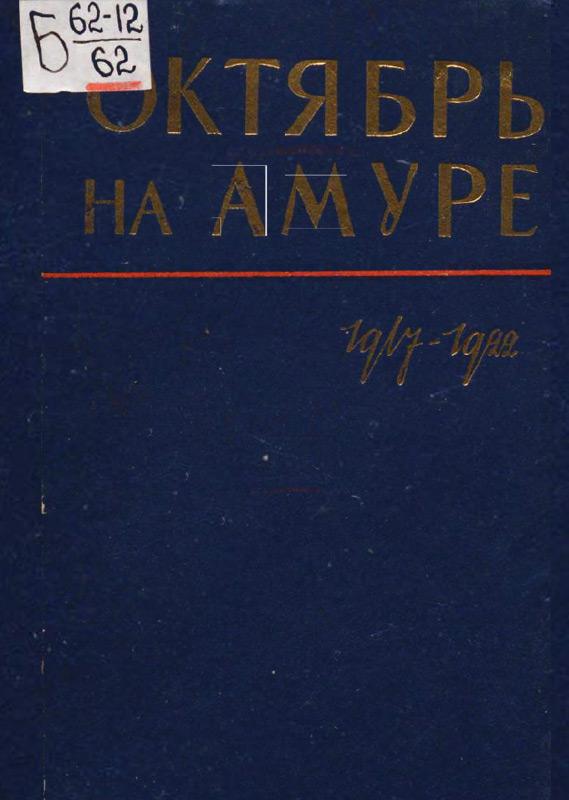 Октябрь на Амуре. Сборник документов. 1917-1922 гг.