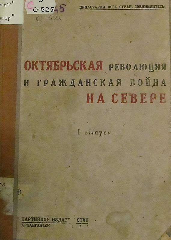Октябрьская революция и Гражданская война на Севере. Вып. 1