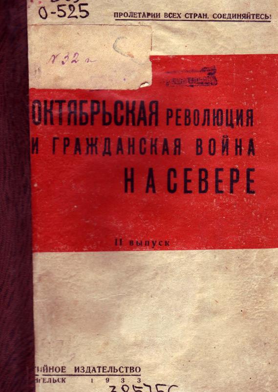 Октябрьская революция и Гражданская война на Севере. Вып. 2