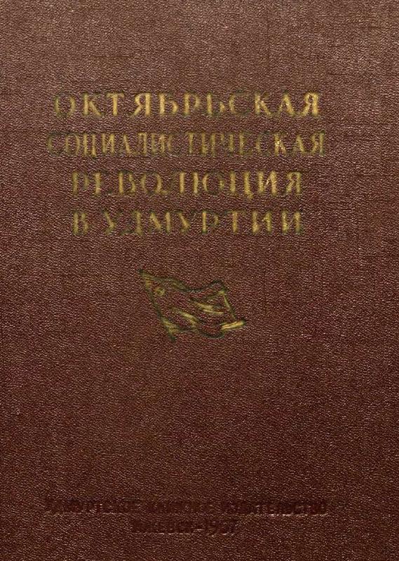 <strong>Октябрьская социалистическая революция в Удмуртии:</strong> сборник документов и материалов