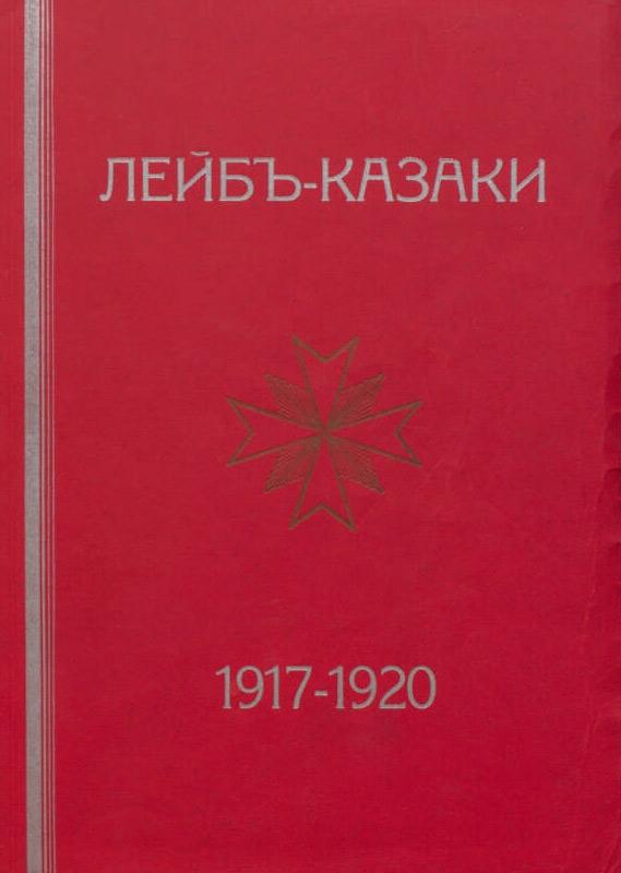 Лейб-гвардии Казачий Е. В. полк в годы революции и гражданской войны 1917-1920