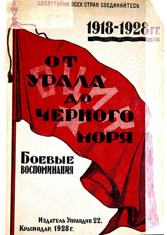 От Урала до Черного моря. 1918-1928. Боевые воспоминания