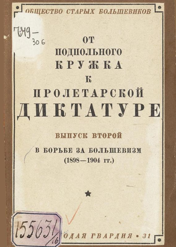 От подпольного кружка к пролетарской диктатуре. Вып. 2. В борьбе за большевизм. 1898-1904 гг.