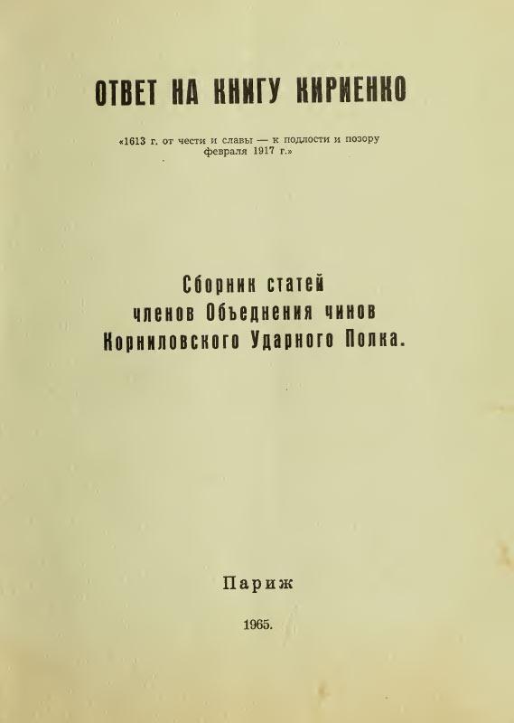 Ответ на книгу Кириенко «1613 г. от чести и славы к подлости и позору февраля 1917 г.»