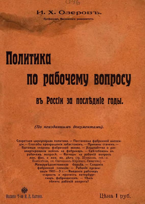 Озеров И. Х. Политика по рабочему вопросу в России за последние годы