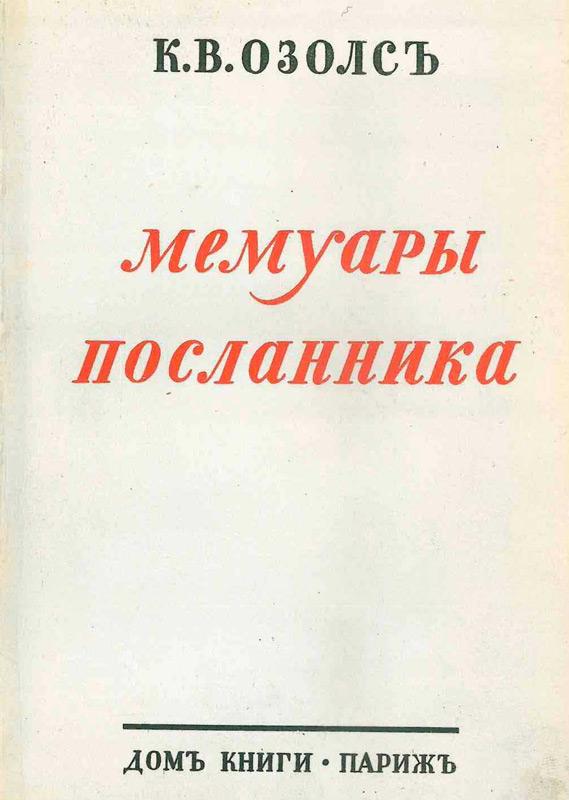 Мемуары посланника