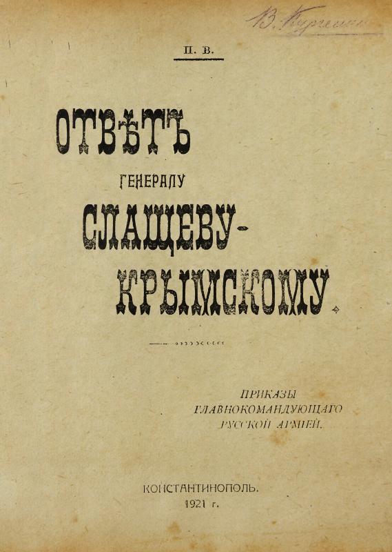 Ответ генералу Слащеву-Крымскому