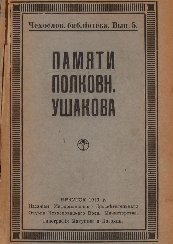 Памяти полковника Ушакова