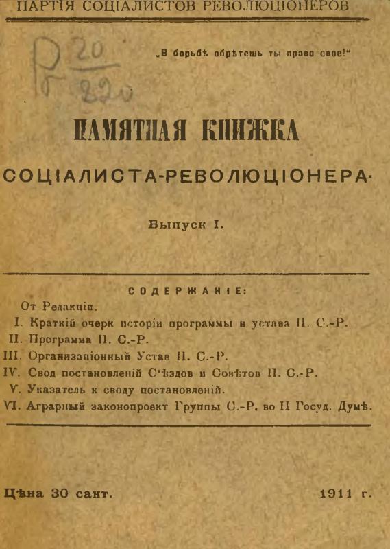 Памятная книжка социалиста-революционера. Вып. I