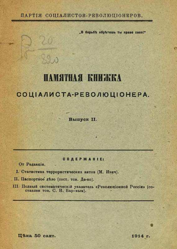 Памятная книжка социалиста-революционера. Вып. <strong>II</strong>