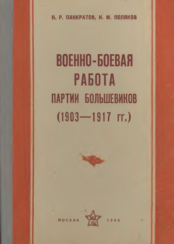 Военно-боевая работа партии большевиков в период борьбы за диктатуру пролетариата