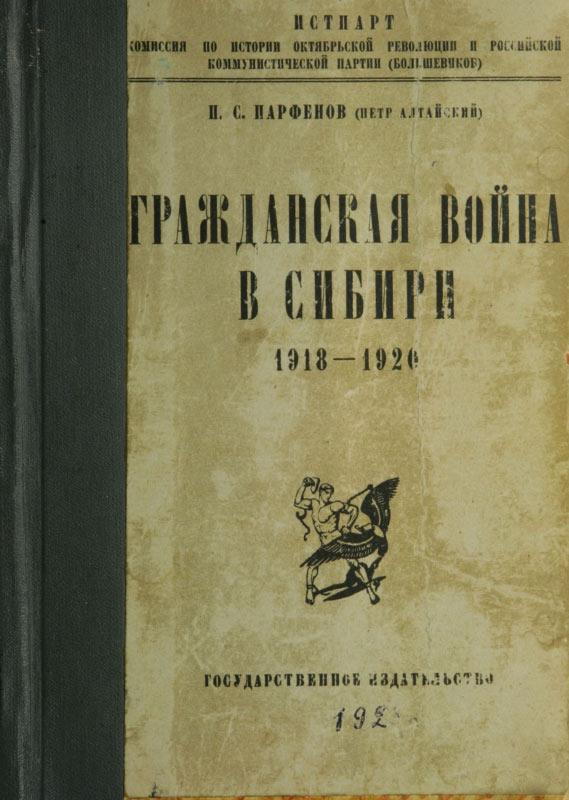 Гражданская война в Сибири. 1918-1920