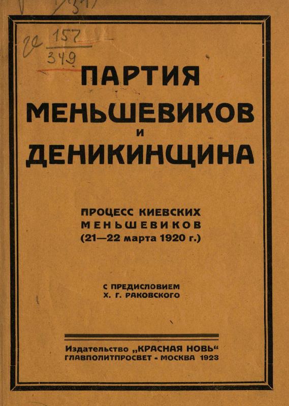 Партия меньшевиков и деникинщина. Процесс киевских меньшевиков 21-23 марта 1920 года