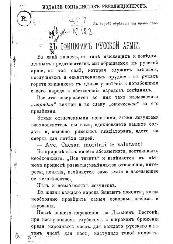 Партия социалистов-революционеров. К офицерам русской армии