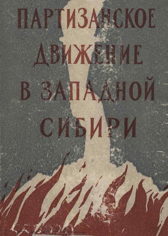 Партизанское движение в Западной Сибири