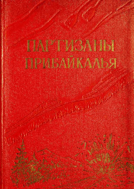 Партизаны Прибайкалья. Воспоминания участников гражданской войны в Бурят-Монголии
