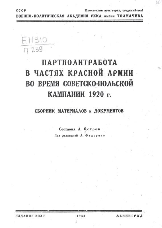 Партполитработа в частях Красной армии во время советско-польской кампании 1920 г.