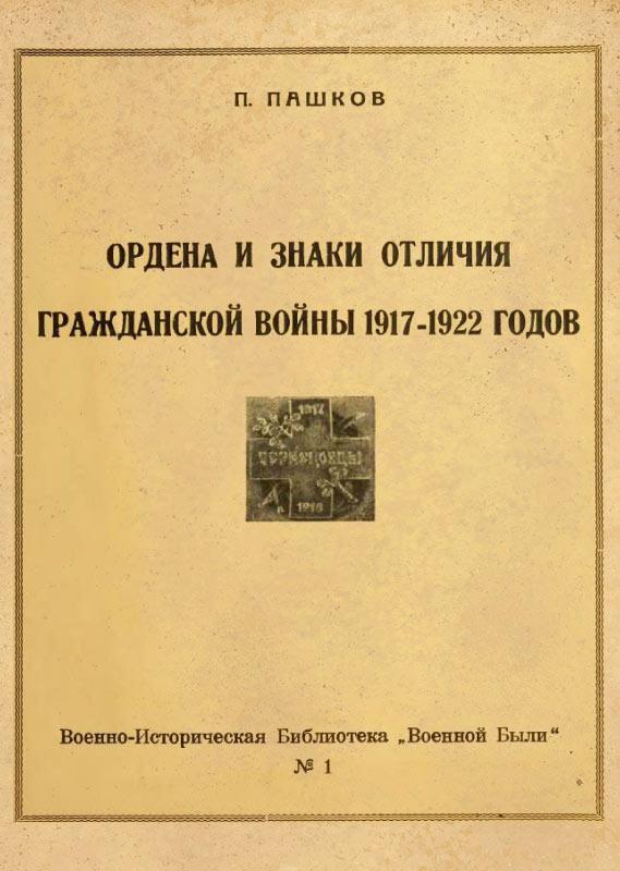 Ордена и знаки отличия Гражданской войны 1917 — 1922 гг