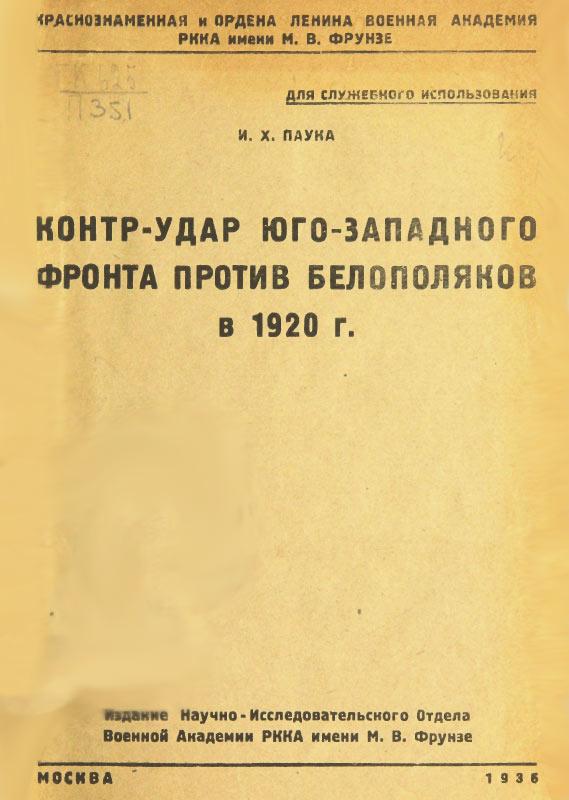 Контр-удар юго-западного фронта против белополяков в 1920 г.