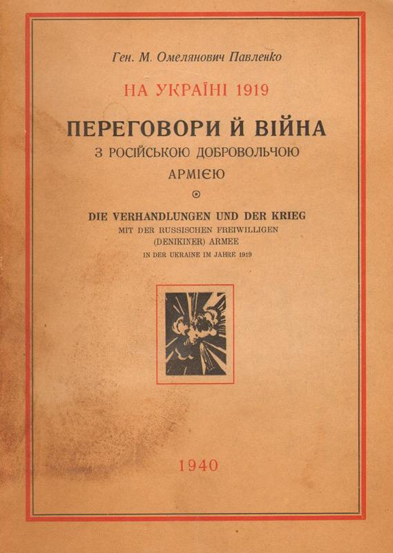 На Украине 1919. Переговоры и война с русской Добровольческой армией