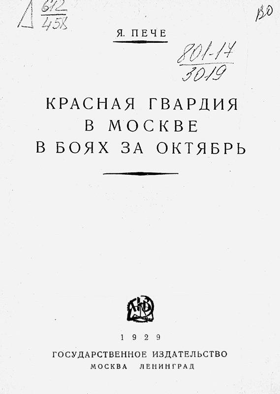 Красная гвардия в Москве в боях за Октябрь