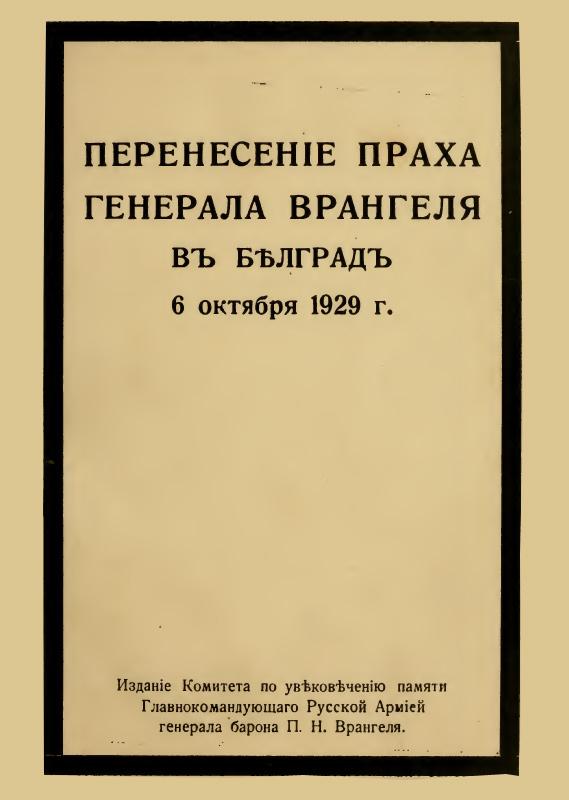 Перенесение праха генерала Врангеля в Белград. 6 октября 1929 г.