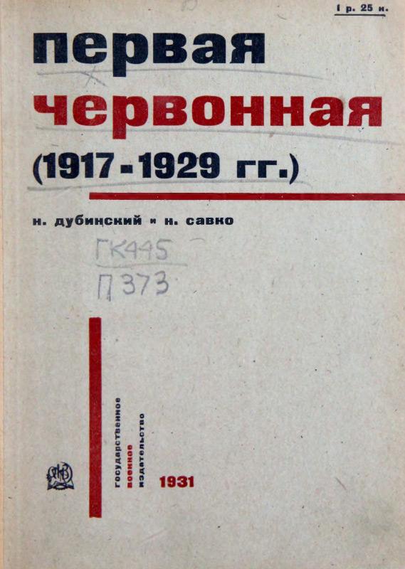 Первая червонная <em>(1917-1929 гг.)</em>