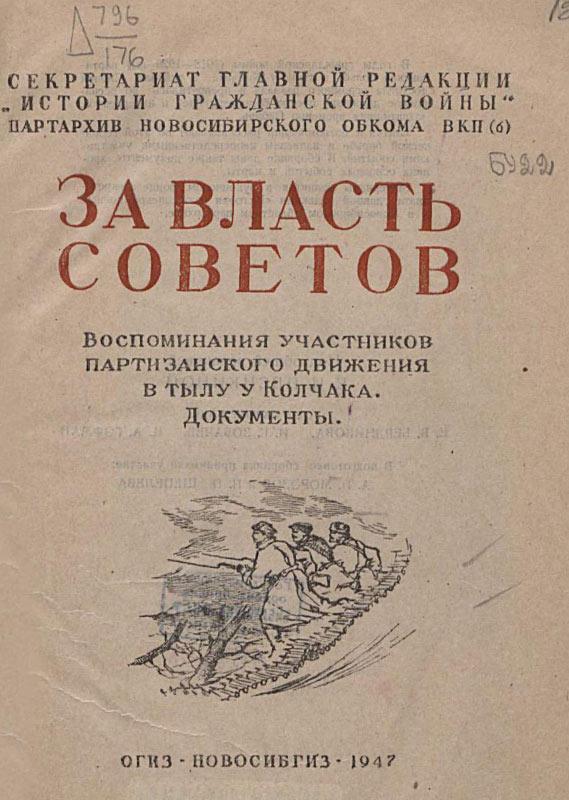 <strong>За власть Советов:</strong> воспоминания участников партизанского движения в тылу у Колчака