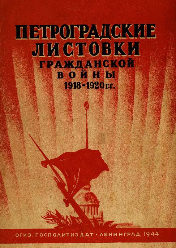 Петроградские листовки Гражданской войны 1918-1920 гг