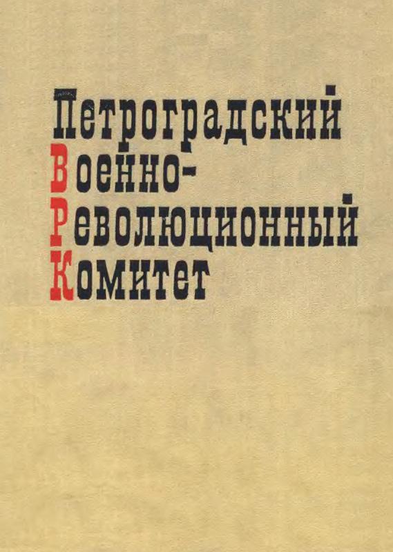 Петроградский военно-революционный комитет. Т. I