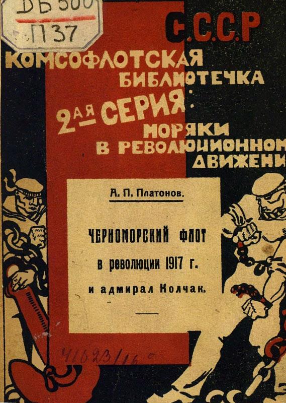 Черноморский флот в революции 1917 г. и адмирал Колчак