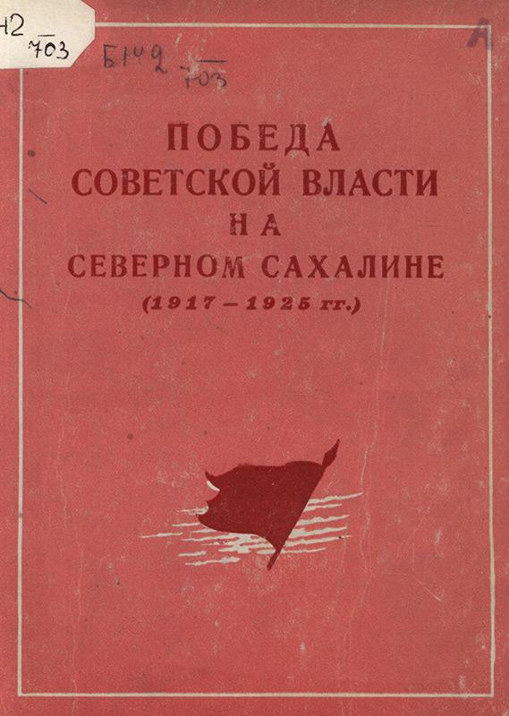 Победа Советской власти на Северном Сахалине