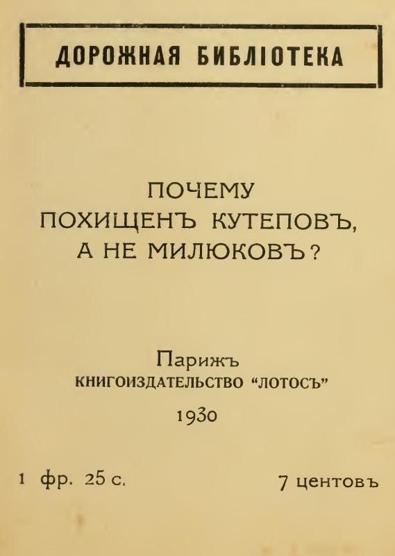 Почему похищен Кутепов, а не Милюков?