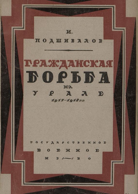 Гражданская борьба на Урале. 1917-1918