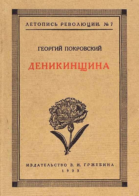 Деникинщина. Год политики и экономики на Кубани <em>(1918-1919 гг.)</em>