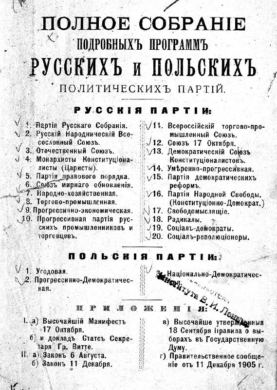 Полное собрание подробных программ русских и польских политических партий