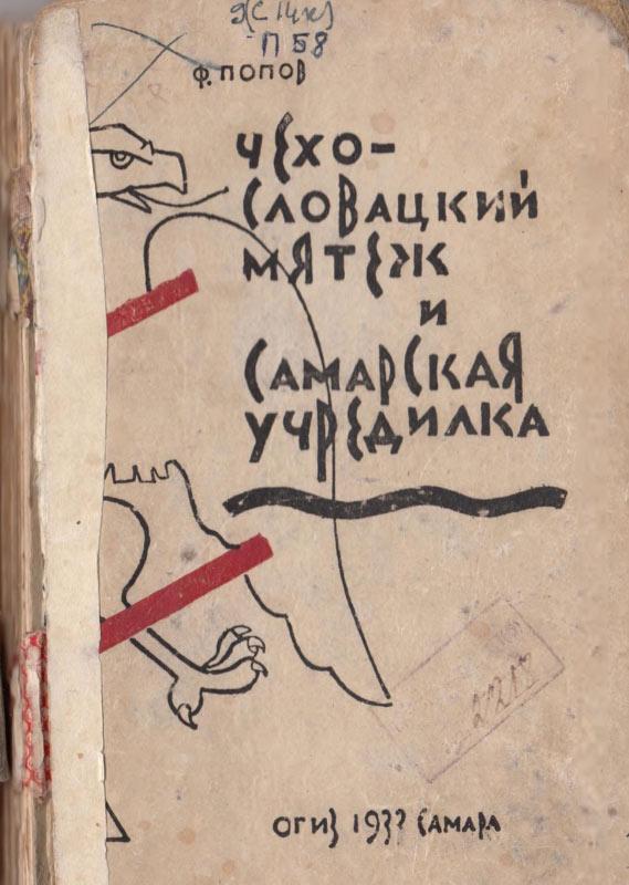 Чехословацкий мятеж и самарская учредилка