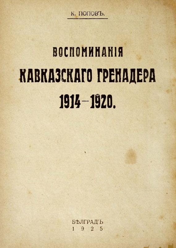Воспоминания кавказского гренадера