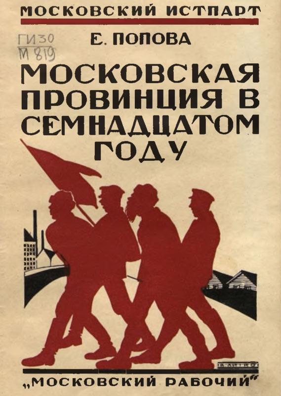 Московская провинция в семнадцатом году