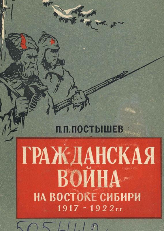 Гражданская война на востоке Сибири <em>(1917-1922 гг.)</em>
