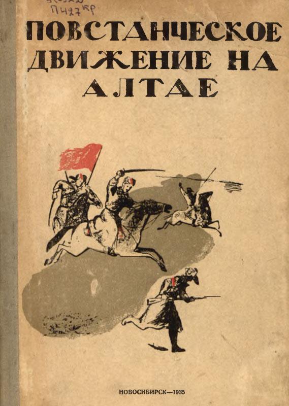 Повстанческое движение на Алтае