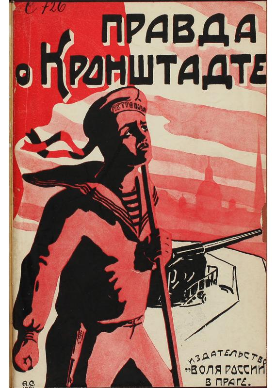 Правда о Кронштадте. Очерк героической борьбы кронштадцев против диктатуры коммунистической партии
