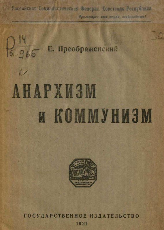 Анархизм и коммунизм