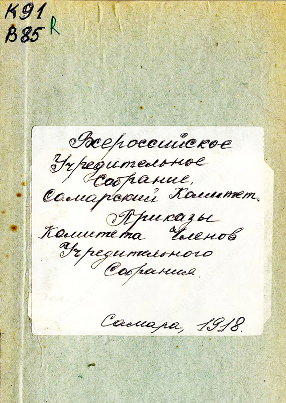 Приказы Комитета членов Учредительного собрания