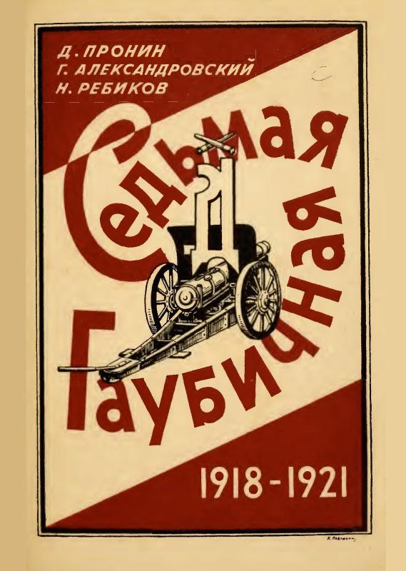 Седьмая гаубичная. 1918-1921
