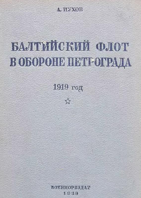 Балтийский флот в обороне Петрограда. 1919 год