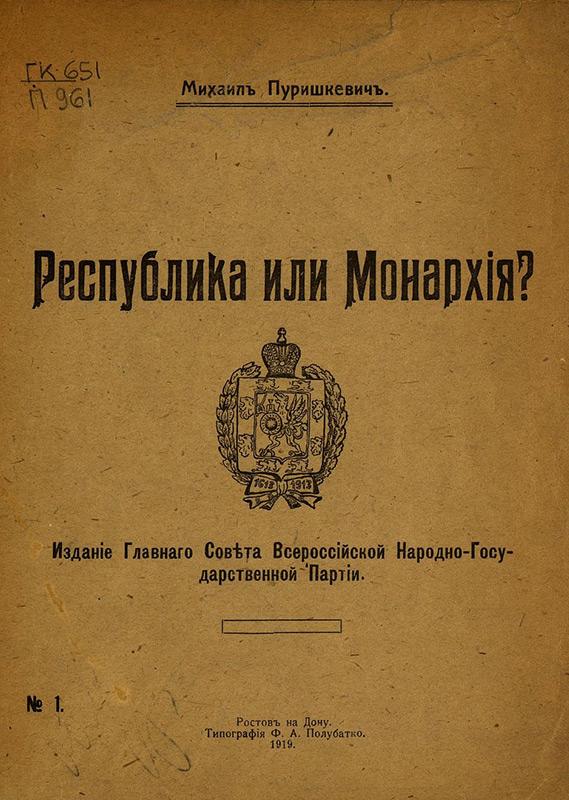 Республика или Монархия?